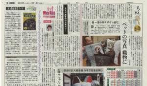 ハグペット中日新聞に掲載
